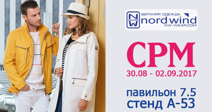 e91440323b5 NORD WIND на международной выставке моды «CPM COLLECTION PREMIERE  MOSCOW-2017»