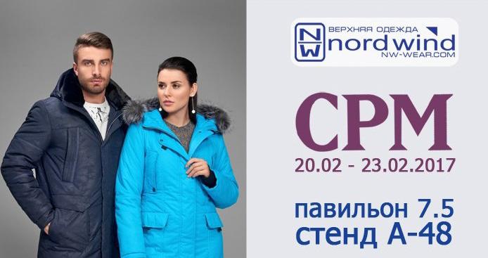 NORD WIND на международной выставке моды «CPM COLLECTION PREMIERE MOSCOW-2017»