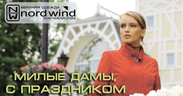 a7a01669f4a Новости российской компании по производству верхней одежды NordWind